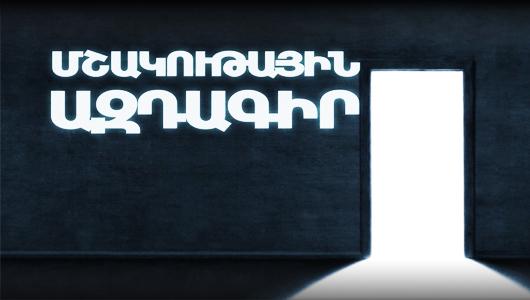 Public TV Company of Armenia