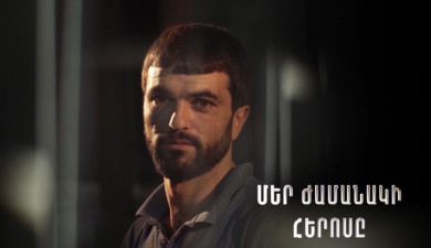The Hero of Our Time: Hovhannes Papoyan