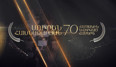 Concert for Suren Hakhnazaryan's 70th Anniversary