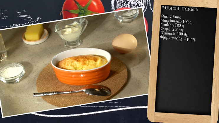 Let's Cook Together: Cheese Soufflé